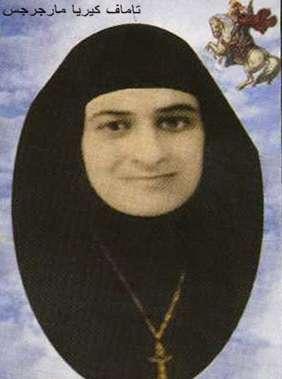 سيرة الام الراهبه تماف كيريا اسكندر الرئيسة الاسبق لدير مارجرجس للراهبات